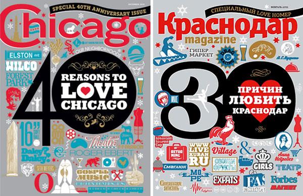 Krasnodar-Magazine-Chicago-Magazine