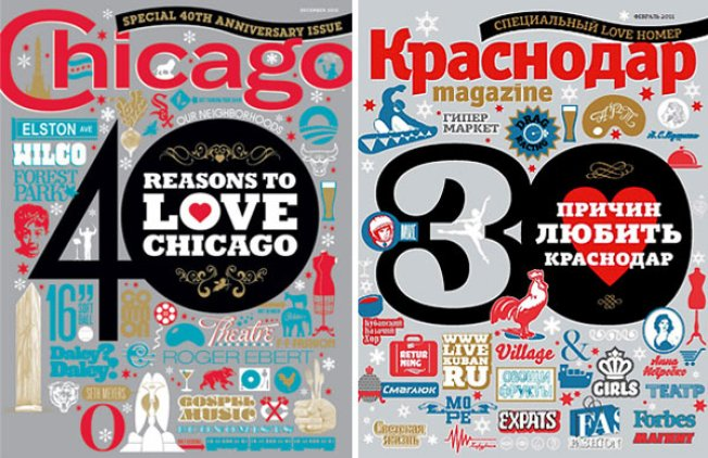 Russian City Rips Off Chicago Magazine Cover